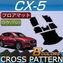 マツダ 新型 CX-5 CX5 KF系 フロアマット ラゲッジマット (クロス)