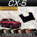 マツダ 新型 CX-5 CX5 KF系 リアセンターマット (スタンダード)
