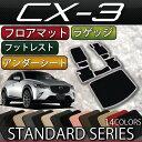 マツダ CX-3 DK系 フロアマット (フットレストカバー付き) ラゲッジマット (スタンダード)