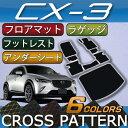 CX3 DK系 フロアマット (フットレストカバー付き) ラゲッジマット (クロス)