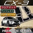 マツダ CX-3 DK系 フロアマット (フットレストカバー付き) (プレミアム)