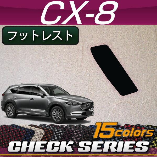 マツダ 新型 CX-8 CX8 KG系 フットレストカバー (チェック)