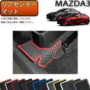 マツダ 新型 MAZDA3 マツダ3 (セダン/ファストバック) BP系 リアセンターマット (ラバー) ゴム 防水 日本製 空気触媒加工