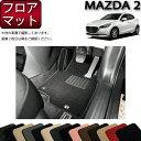 マツダ 新型 MAZDA2 マツダ2 DJ系 フロアマット (スタンダード) ゴム 防水 日本製 空気触媒加工