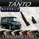 ダイハツ 新型 タント タントカスタム LA600S サイドステップマット (スタンダード)