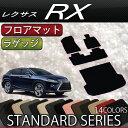 レクサス 新型 RX RX 20系 フロアマット ラゲッジマット (スタンダード)