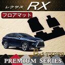 レクサス 新型 RX RX 20系 フロアマット (プレミアム)