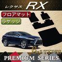 レクサス 新型 RX RX 20系 フロアマット ラゲッジマット (プレミアム)