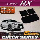レクサス 新型 RX RX 20系 3列シート 分割ロングラゲッジマット (チェック)