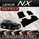 レクサス NX ( AYZ10 AYZ15 AGZ10 AGZ15 ) フロアマット (スタンダード
