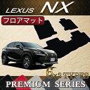 レクサス NX ( AYZ10 AYZ15 AGZ10 AGZ15 ) フロアマット (プレミアム)