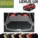 【P5倍(マラソン)】レクサス UX 10系 ラゲッジマット (スタンダード)
