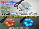 BATBERRY LEDエンブレム パレットSW MK21 リア用 赤⇔青 2色切替点灯【02P29Aug16】