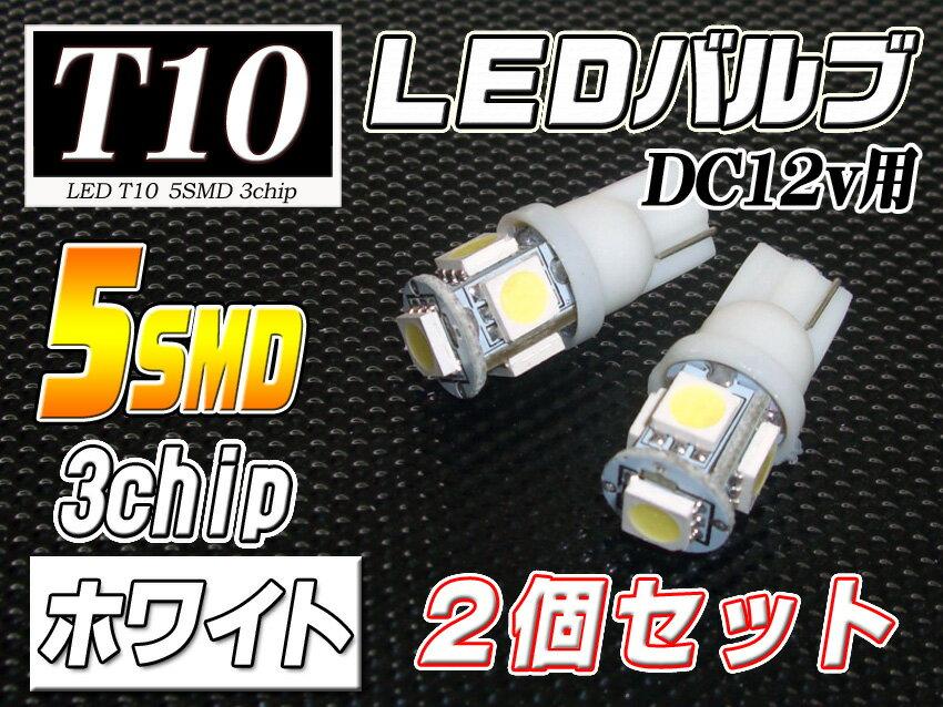 【あす楽対応】【バットベリーLEDバルブ】 T10 [品番LB1] トヨタ SAI/サイ用 H21.12〜H25.7 AZK10 ルームランプフロント 白 ホワイト 5連LED (5SMD 3チップ) 2個入り【ポイント消化】