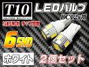 【バットベリーLEDバルブ】 T10 [品番LB23] ホンダ フィット用 ライセンス(ナンバー灯)真白光 ホワイト 白 6連LED SAMSUNG製5630SMDチップ6個搭載 2個入り■フィット GE6・7対応 H19.10〜H24.4