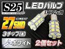 【バットベリーLEDバルブ】S25 シングル 品番LB30 日産 NV200バネット用 H21.5〜 M20 バック 27連LED SMDは3chip5050タイプ ホワイト 白色 12V用 2個入り【ポイント消化】
