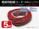 配線コード 赤黒白トリプルコード/3芯/3本線/長さ5m/サイズ0.32sq/配線ケーブル/電線ケーブル/電線コード【ポイント消化】