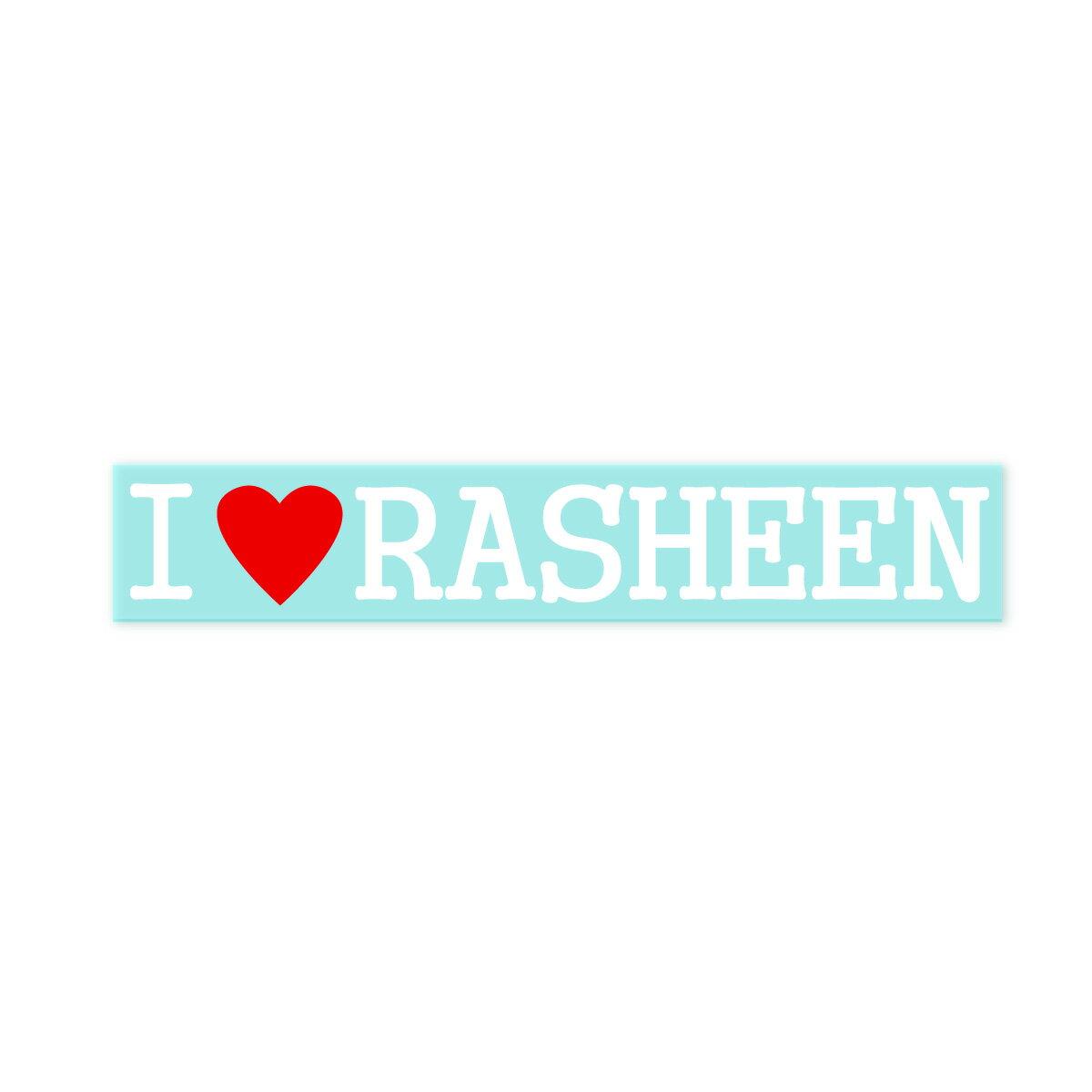 【Fproducts】アイラブステッカー/RASHEEN/アイラブ ラシーン【ポイント消化】