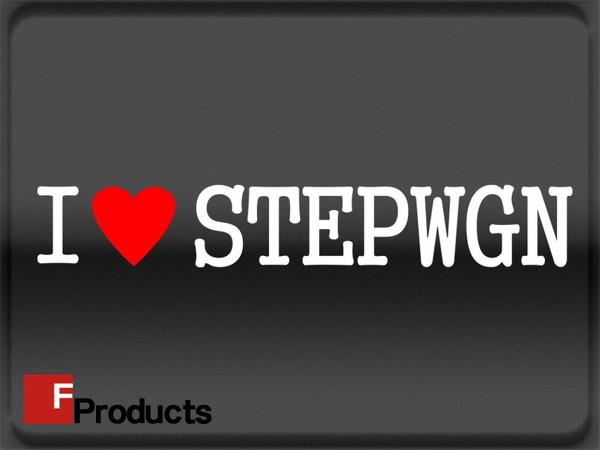【Fproducts】アイラブステッカー/STEPWGN/アイラブ ステップワゴン【ポイント消化】