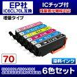 EPSON エプソンプリンターインク [IE2-set] EP-306用 純正互換インクカートリッジ IC6CL70L互換 染料インク ICチップ付き 6色セット 増量タイプ【02P18Jun16】