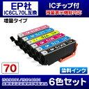 EPSON エプソンプリンターインク IE2-set EP-775A用 互換インクカートリッジ IC6CL70L互換 染料インク ICチップ付き 6色セット 増量タイプ【ポイント消化】