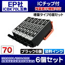EPSON エプソンプリンターインク [IE52-set] EP-906F用 純正互換インクカートリッジ/ブラック6本/黒6個/ICBK70L互換/染料インク/6個セット/ICチップ付き【ポイント消化】