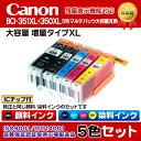 CANON キャノンプリンターインク [IC3-set] PIXUS MG5530用 純正互換インクカートリッジ BCI-351XL 4色(BK/C/M/Y)+BCI-350XL マルチパック 大容量 (BCI-350XL PGBKは顔料インク) インクタンク ICチップ付き 5色セット【ポイント消化】
