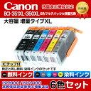 CANON キャノンプリンターインク [IC6-set] PIXUS MG7130用 純正互換インクカートリッジ BCI-351XL(BK/C/M/Y/GY)+BCI-350XL(PGBK) マルチパック 大容量 6色セット (PGBKが純正と同じ顔料インク) インクタンク ICチップ付き【ポイント消化】