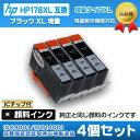 ヒューレットパッカード HP プリンターインク IH51-set Photosmart 5520用 互換インクカートリッジ HP178XL BK 黒 4本セット 増量 (純正同様 顔料インク) ICチップ付き【ポイント消化】