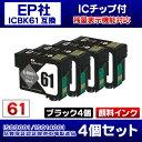 EPSON エプソンプリンターインク [IE59-set] PX-1600FC3用 純正互換インクカートリッジ/ブラック4本/黒4個/ICBK61互換/顔料インク/4個セット/ICチップ付き【ポイント消化】