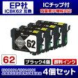 EPSON エプソンプリンターインク [IE58-set] PX-504A用 互換インクカートリッジ/ブラック4本/黒4個/ICBK62互換/顔料インク/4個セット/ICチップ付き【02P06Aug16】