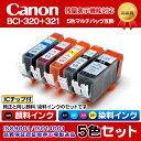 CANON キャノンプリンターインク IC4-set PIXUS MP550用 純正互換インクカートリッジ BCI-321(BK/C/M/Y)+BCI-320(PGBK) マルチパック 5色セット (PGBKが純正と同じ顔料インク) インクタンク ICチップ付き【ポイント消化】