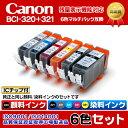 CANON キャノンプリンターインク IC1-set 互換インクカートリッジ BCI-321(BK/C/M/Y/GL)+BCI-320(PGBK) マルチパック 6色セット (PGBKが純正と同じ顔料インク) インクタンク ICチップ付き BCI-320 321/6MP【ポイント消化】