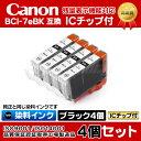 CANON キャノンプリンターインク [IC58-set] PIXUS MP900用 互換インクカートリッジ BCI-7eBK 染料ブラック 4個セット インクタンク ICチップ付き【ポイント消化】