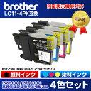 brother互換 ブラザープリンター用インク [IB5-set] MFC-J700D/DW用 純正互換インクカートリッジ 純正11互換 LC11-4PK お徳用4色パック..