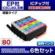 EPSON エプソンプリンターインク [IE11-set] EP-707A用 純正互換インクカートリッジ IC6CL80L互換 染料インク 6色セット ICチップ付き 増量タイプ【02P23Apr16】