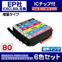 EPSON エプソンプリンターインク [IE11-set] EP-707A用 純正互換インクカートリッジ IC6CL80L互換 染料インク 6色セット ICチップ付き 増量タイプ【ポイント消化】
