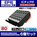 EPSON エプソンプリンターインク IE61-set EP-807AB用 純正互換インクカートリッジ/ブラック6本/黒6個/ICBK80L互換/染料インク/6個セット/ICチップ付き【ポイント消化】
