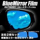 BATBERRYブルーミラーフィルム スズキ スペーシア MK42S用 左右セット【bmf-SZ01】【ポイント消化】