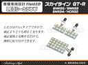 【BatberryStyle】Flux LEDルームランプ■スカイラインGTR BNR32/BCNR33/BNR34/HCR32/用/ホワイト 白色/40発【ポイント消化】