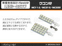 【BatberryStyle】Flux LEDルームランプ■ワゴンR MC11S/MC21S/MC22S用/ホワイト 白色/36発【02P03Dec16】