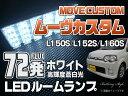 【BatberryStyle】Flux LEDルームランプ■ムーヴカスタム L150S/L152S/L160S用/ホワイト 白色/72発【ポイント消化】