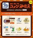 【定形外対応】 コメダ珈琲 ミニチュアコレクション 全6種セット