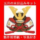 木目込み 人形 五月人形 材料 キット 端午の節句【木目込み...