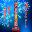 【花火・パラシュート・落下傘】NEW スーパー10傘パラシュート) 昼花火