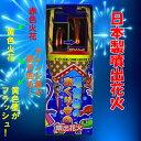 竜宮城のおくりもの 【噴出花火】NO,200