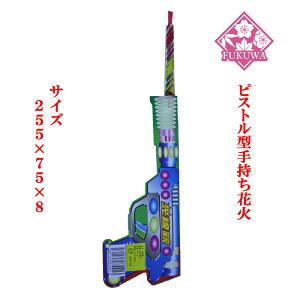 ピストル型手持ち花火 光線銃(1本)
