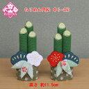 お正月飾り 置物【新 ちりめん門松 中(一対)】11-144-600干支の置物 日本製 リュウコドウ