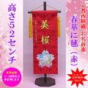 雛人形 名前旗 刺繍 お雛様 名前入旗【春華に毬(中)赤fuku-30-791】木製スタンド付 名前旗 名前入 タペストリー飾り