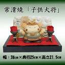 五月人形 陶器 置物 常滑焼 宮崎工房【子供大将飾り にこにこ鎧セット NO.983 】陶器飾り・端午の節句・五月飾り
